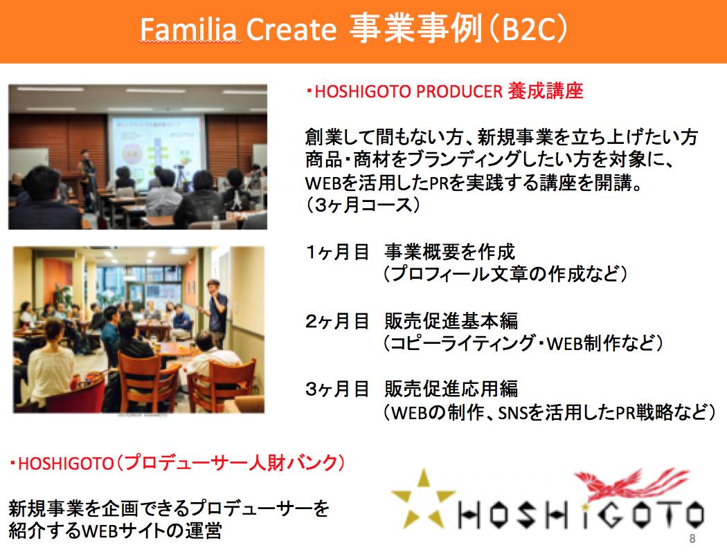プロデューサー養成講座の開催を岡山と東京で実施